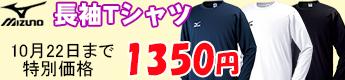 ミズノ長袖Tシャツ10月22日まで1350円
