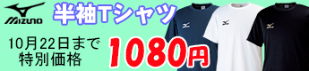 ミズノ半袖Tシャツ10月22日まで1080円
