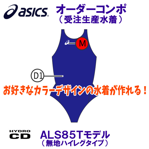 12de77d2141 別注ハイドロCDアシックス競泳水着ALS85Tモデル【カラーデザイン自由】